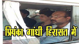 प्रियंका गांधी  हिरासत में, योगी सरकार के खिलाफ कांग्रेस सडक पर | Priyanka Gandhi Vadra Arrest in UP