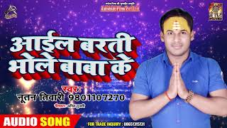 #Nutan Tiwari  का सुपरहिट Bol Bam Song - आईल बाराती भोले बाबा के - Sawan Song