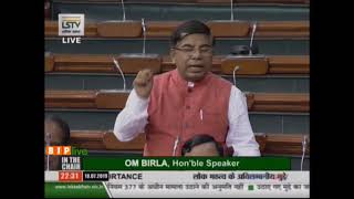 Dr. Subhas Sarkar on Matters of Urgent Public Importance in Lok Sabha