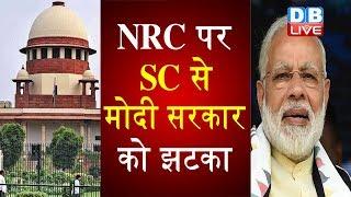 NRC पर SC से PM Modi सरकार को झटका | Supreme Court ने ठुकराई सरकार की मांग |#DBLIVE