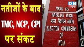 नतीजों के बाद TMC, NCP, CPI पर संकट | छिन सकता है राष्ट्रीय पार्टियों का दर्जा |#DBLIVE