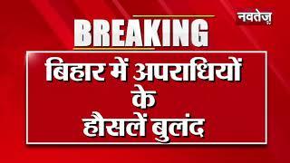 Big Breaking बिहार में  कांग्रेस नेता मोहम्मद फखरुद्दीन की गोली मारकर हत्या ।