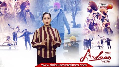 Ardaas Karaan ( Movie Review ) Gippy Grewal | Ghuggi | Japji | Shinda | Dainik Savera HD