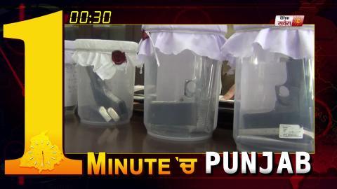 Video- 1 Minute में देखिए पूरे Punjab का हाल. 19.07.2019