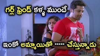 గర్ల్ ఫ్రెండ్ కళ్ళ ముందే ఇంకో అమ్మాయితో ***** చేస్తున్నాడు - Latest Telugu Movie Scenes