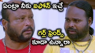 ఏంట్రా నీకు ఐఫోన్ ఇచ్చే గర్ల్ ఫ్రెండ్స్ కూడా ఉన్నారా - Latest Telugu Movie Scenes