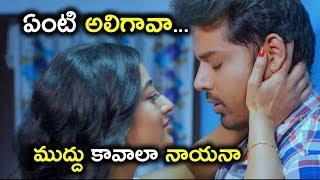 ఏంటి అలిగావా... ముద్దు కావాలా నాయనా - Latest Telugu Movie Scenes