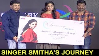 Singer Smitha's A Journey 1999 - 2019 Press Meet || Bhavani HD Movies