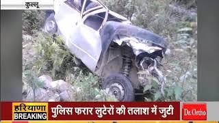 हिमाचल के कुल्लू में फिर हुआ सड़क हादसा , दो लोगो की हुई मौत