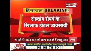 हिमाचल सरकार के 500 करोड़ के MOU साइन पर व्यवसायियों ने दी आंदोलन की चेतावनी