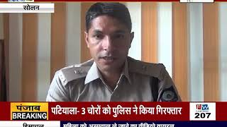 सोलन पुलिस को मिली बड़ी कामयाबी