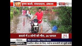 हरियाणा में बारिश बनी आफत, घरों में घुसा 2 फीट तक पानी