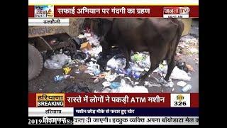 #HIMACHAL: स्वच्छ भारत अभियान की उड़ी धज्जियां, डलहौजी में गंदगी का अंबार