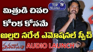 Allari Naresh Speech at Vanavasam Audio Launch | Allari Naresh Latest Movie | Tollywood Events