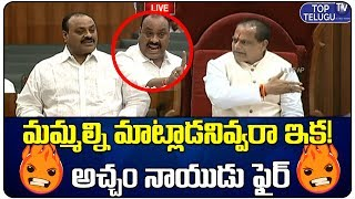 Acham Naidu Reverse Tendering | AP Assembly | TDP | CM Jagan | Top Telugu TV