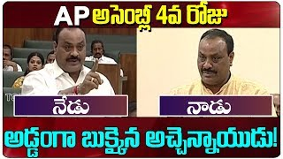 Acham Naidu Words in AP Assembly Then And Now | Acham Naidu Latest News | Top Telugu TV