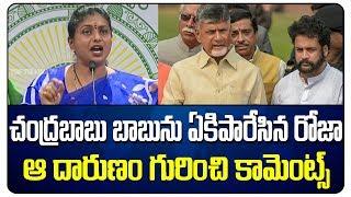 Nagari MLA Roja | YSRCP | Roja Slams Chandrababu | Top Telugu TV