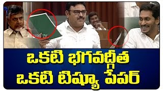 YCP Aambati Rambabu Compares YSRCP Manifesto With TDP Manifesto | AP Assembly | Top Telugu TV