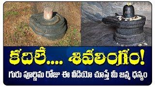 Wonders of the World : Moving Shiva Lingam | Kadile Shiva Lingam Rudrapur | Mysteries and Facts