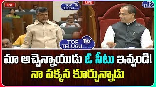 Chandrababu Naidu Request for Acham Naidu | AP Assembly Budget Session 2019 LIVE