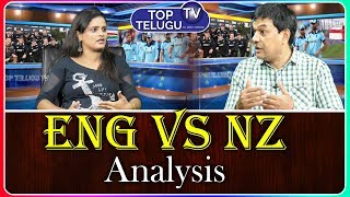 England vs New Zealand Analysis | ENG vs NZ Highlights | Eng vs NZ Super Over Video | Top Telugu TV