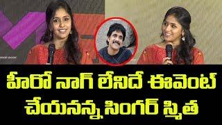 Singer Smitha Emotional Speech | Press Meet Video | A journey 1999 -2019 | Smitha | Top Telugu TV