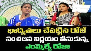 MLA Roja Take Charge As APIIC Chairperson | MLA Roja | AP News | Top Telugu TV