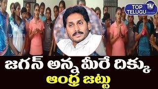 Andra Kabaddi Womens Team Request to AP CM Jagan | AP CM Jagan | AP News | Top Telugu TV