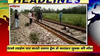 NEWS ABHITAK HEADLINES 11.07.2019