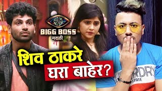 Shiv Thakre LEAVES HOUSE Because Of Personal Reasons? | Bigg Boss Marathi 2 Latest Update