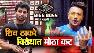 A BIG Conspiracy Against Shiv Thakre Heres The News | Bigg Boss Marathi 2 Update