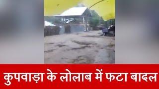 Kupwara में बादल फटने से 1 महिला की मौत, घरों, पुलों और फसलों को भारी नुकसान