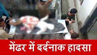 Mendhar में दर्दनाक हादसा, गैस लीक होने से 3 लोग झुलसे