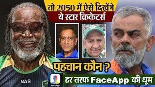 FaceApp ने बदला स्टार क्रिकेटर्स का लुक...2050 में ऐसे दिखेंगे आपके चहेते...अभी देखें