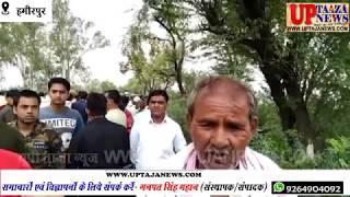 हमीरपुर में संदिग्ध परिस्थितियों में युवक की मौत,हत्या और सडक र्दुघटना के बीच उलझा पेंच