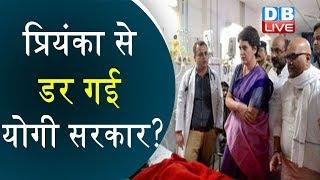 Priyanka Gandhi से डर गई योगी सरकार ? Priyanka Gandhi को सोनभद्र जाने से क्यों रोका ?#DBLIVE