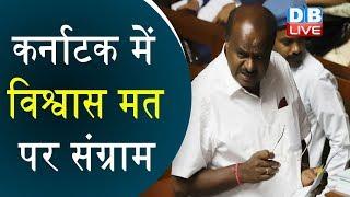 कर्नाटक में विश्वास मत पर संग्राम | सुप्रीम कोर्ट पहुंची कांग्रेस | Karnataka latest news| #DBLIVE