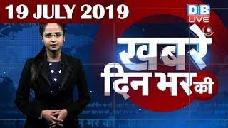 19 July 2019 | दिनभर की बड़ी ख़बरें | Today's News Bulletin | Hindi News India |Top News | #DBLIVE