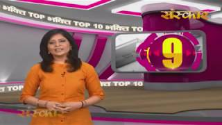 Bhakti Top 10 || 19 July 2019 || Dharm And Adhyatma News ||