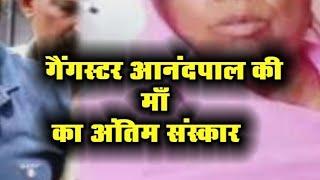 आनंदपाल की माता निर्मल कवंर का हुआ अंतिम संस्कार  | DPK NEWS