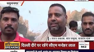यमुनानगर: हनुमान चालिसा ON ROAD, बीच सड़क पर जय श्री राम