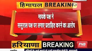सुंदरनगर: महिला ने खाया जहर, ससुराल पक्ष पर लगाया प्रताड़ित करने का आरोप