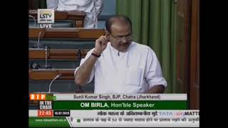 Shri Sunil Kumar Singh on Matters of Urgent Public Importance in Lok Sabha
