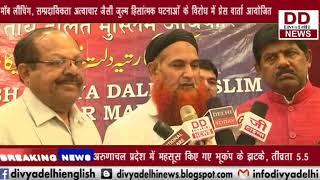 अखिल भारतीय दलित मुस्लिम अधिकार मंच ने प्रेस वार्ता आयोजित की || DIVYA DELHI NEWS