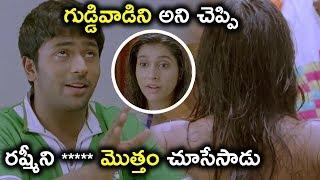 గుడ్డివాడిని అని చెప్పి రష్మీని ***** మొత్తం చూసేసాడు  - Latest Telugu Movie Scenes