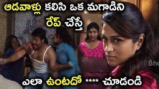ఆడవాళ్లు కలిసి ఒక మగాడిని రేప్ చేస్తే ఎలా ఉంటదో **** చూడండి  - Latest Telugu Movie Scenes