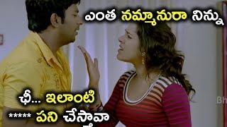ఎంత నమ్మానురా నిన్ను ఛీ... ఇలాంటి ***** పని చేస్తావా  - Latest Telugu Movie Scenes