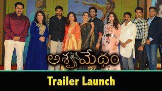 Aswamedham Movie Trailer Launch||  Dhruva Karunakar | Priyadarshi || Bhavani HD Movies