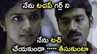 నేను టచప్ గర్ల్ ని నేను టచ్ చేయకుండా ***** తీసుకుంటా  -  Latest Telugu Movie Scenes