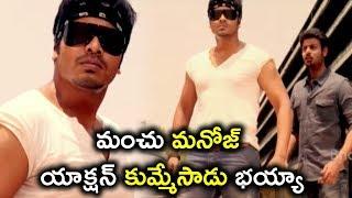 మంచు మనోజ్ యాక్షన్ కుమ్మేసాడు భయ్యా  - Latest Telugu Movie Scenes